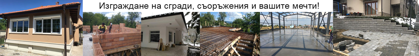 Фючър Билд Груп - Строителство на сгради, къщи, промишлени помещения. Ремонти. Проектиране сгради.